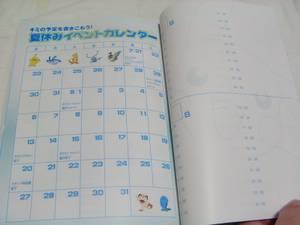 ポケモン時刻表のカレンダー