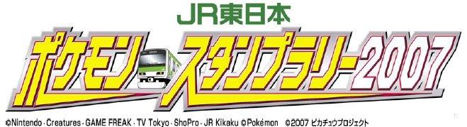 JR東日本ポケモンスタンプラリー2007