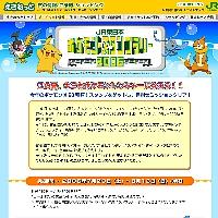えきねっと(JR東日本)|JR東日本 ポケモン・スタンプラリー2006.jpg