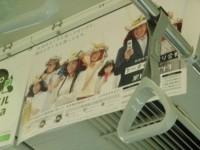 ケータイ国盗り合戦の中吊り広告