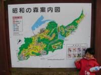 昭和の森ってひろいねぇ